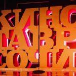 Фестиваль «Кинотавр» открывается в Сочи