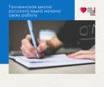 Таллинская школа русского языка начала свою работу