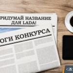 LADA Slava: АВТОВАЗ выбирает название для новой модели