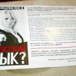 Сейм Латвии планирует запретить предвыборную агитацию на русском языке