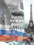 Во Владимире открылась выставка к 100-летию Русского исхода