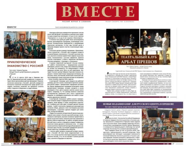 Русский журнал в Словакии информирует соотечественников о работе прешовского Русского центра
