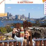 Конкурс для русскоязычных детей объявили в Австралии