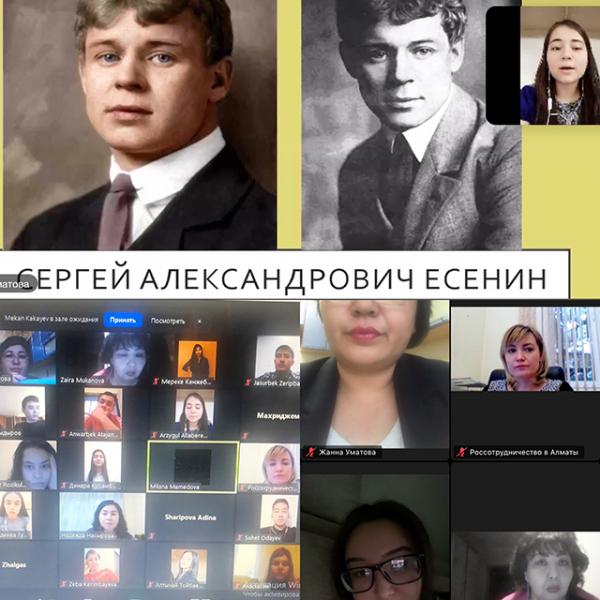 125-летие Сергея Есенина в Алма-Ате отметили поэтическим онлайн-вечером