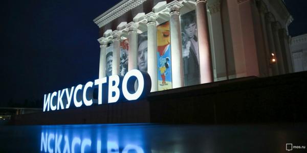 В Москве проведут более 180 мероприятий в рамках акции «Ночь искусств»