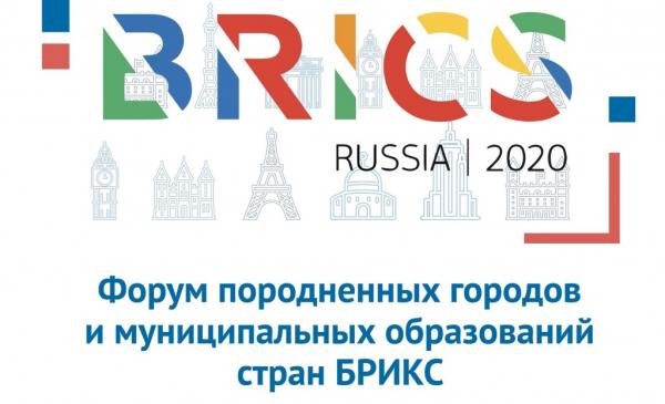 Форум породненных городов стран БРИКС проходит в Казани