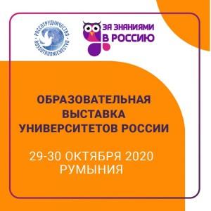 Образовательная выставка «За знаниями в Россию» открылась в Румынии