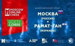 Юные шахматисты Москвы и Израиля встретились на товарищеском онлайн-турнире