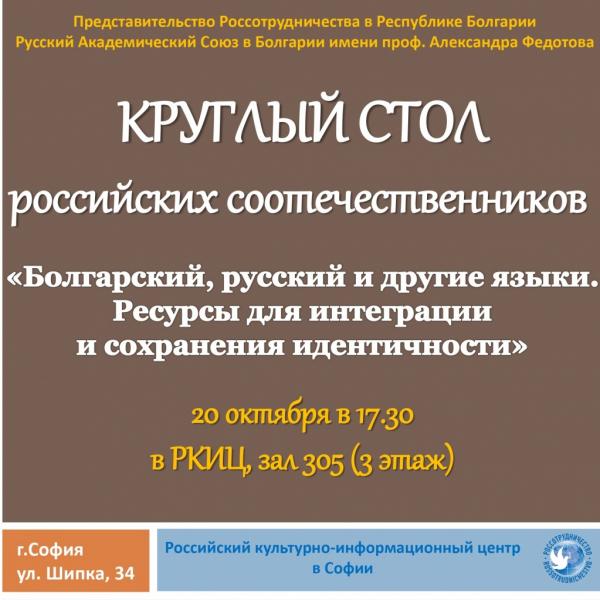 В Софии проходит серия круглых столов о жизни соотечественников в Болгарии