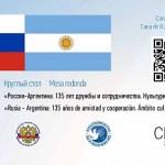Круглый стол по случаю 135-летия дипломатических отношений России и Аргентины пройдёт в онлайн-формате