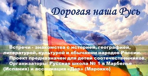 Проект «Дорогая наша Русь» продолжает встречи