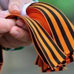 Вслед за Украиной Латвия может запретить георгиевскую ленту