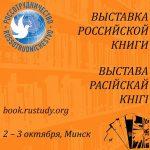В Доме Москвы в Минске российские издательства представляют свои книги и учебные пособия