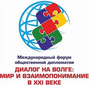 МДС станет участником форума «Диалог на Волге: мир и взаимопонимание в XXI веке»