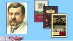 Литературный вечер и конференцию во Франции посвятят 150-летию Александра Куприна