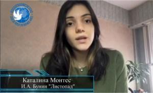 Флешмоб «Читаем Бунина» провели в Аргентине
