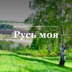 Названы лауреаты премии Сергея Есенина «Русь моя»