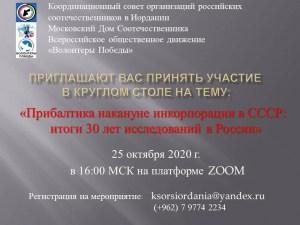 Круглый стол «Прибалтика накануне инкорпорации в СССР: Итоги 30 лет исследований в России» пройдёт 25 октября