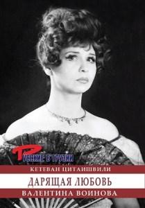 «Русский клуб» подготовил к печати новую книгу из серии «Русские в Грузии»