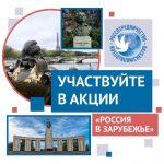 Открыта регистрация заявок на конкурс «Россия в зарубежье»