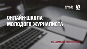 Онлайн-школа молодого журналиста открыла программу XIV Ассамблеи Русского мира