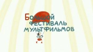 Большой фестиваль мультфильмов стартовал в Москве