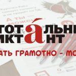 «Тотальный диктант» проведёт онлайн-марафон при участии Google