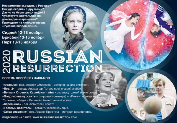 Новые российские фильмы покажут в трёх городах Австралии