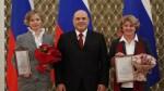 Михаил Мишустин вручил премии Правительства РФ в области образования