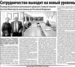 О посещении МИД и МДС руководителем Ростовского движения «Синергия талантов» - газета «Неделя Дона»