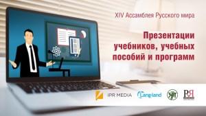 На XIV Ассамблее Русского мира представили новинки учебных пособий и цифровых программ для изучения русского языка
