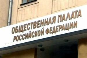 В Общественной палате обсудили вопросы сохранения этнической журналистики