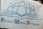 «Русская школа Эстонии» выдвигает своего кандидата на пост министра образования