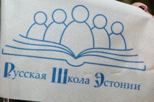 Русская школа Эстонии