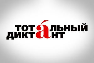 «Тотальный диктант» в привычном формате в Таллине не состоится