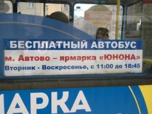 Водители массово отказываются пересесть на автобусы даже за бесплатно
