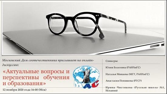 МДС провел онлайн-дискуссию «Актуальные вопросы и перспективы обучения и образования»