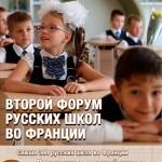 РЦНК и КСОРС организуют форум русских школ во Франции