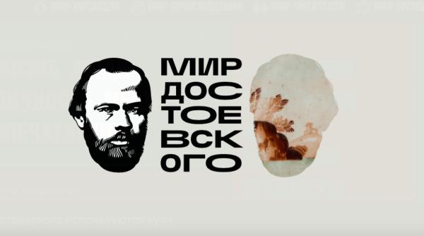 Портал «Мир Достоевского» познакомит с наследием писателя