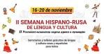 II российско-испанской неделя языка и культуры проходит онлайн