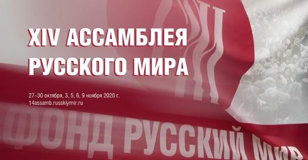 Состоялось открытие Ассамблеи Русского мира
