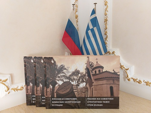 Вышел в свет памятный альбом «Русские и советские воинские захоронения в Греции»