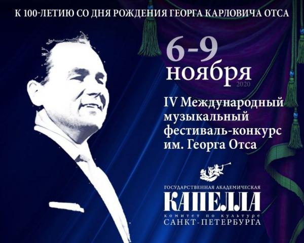 Международный конкурс имени Георга Отса стартует в Петербурге