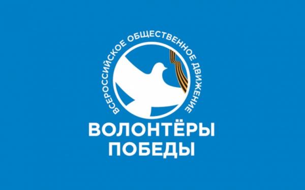 Владимир Путин поздравил «Волонтеров Победы» с пятилетием деятельности