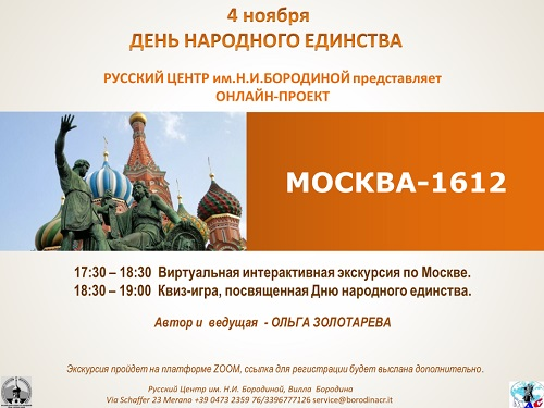 Русский центр Бородиной в Мерано представляет онлайн-проект ко Дню народного единства