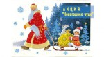 «Новогоднее чудо» для малоимущих устроят соотечественники в Испании