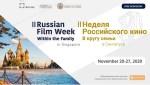 В этом году каждый может посетить Неделю российского кино в Сингапуре