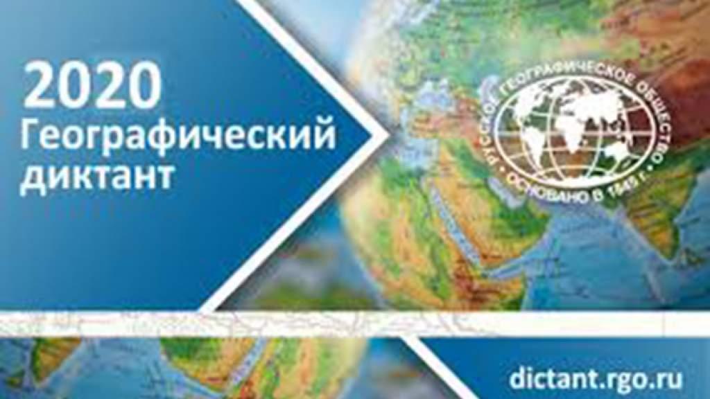 Азербайджанские студенты написали Географический диктант