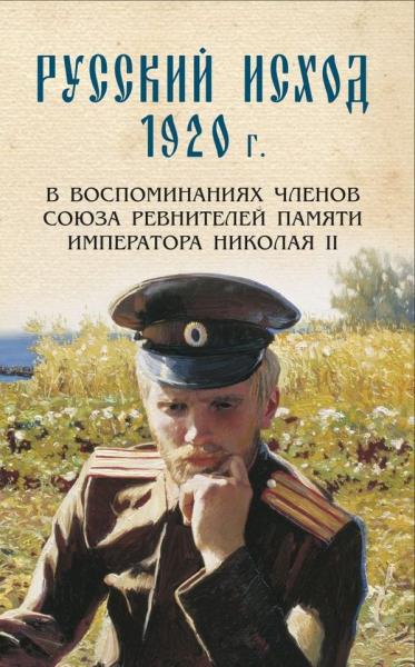 В Коста-Рике издадут сборник воспоминаний к 100-летию Русского исхода