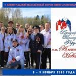 Ленинградский молодёжный форум Александра Невского пройдет онлайн и офлайн